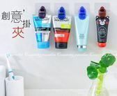 【無痕強力掛夾】牙膏洗面乳掛架 無殘膠掛鉤 掛勾