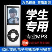 mp3 mp4播放器 有屏迷你音樂學生MP3運動跑步隨身聽有屏mp4錄音筆 igo