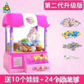 娃娃機  女寶寶迷你抓娃娃機  男女孩子夾公仔機小型家用兒童投幣游戲機玩具 igo阿薩布魯