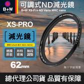 【現貨】B+W可調減光鏡 62mm XS-PRO ND Vario MRC nano 奈米鍍膜 公司貨 ND2-ND32