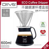Driver 不鏽鋼濾杯禮盒組 DR-FT115-GP 咖啡壺 濾杯 極細濾網 免濾紙 可傑