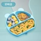 兒童餐盤 寶寶餐盤吸盤餐具套裝硅膠學吃飯訓練勺子分格盤卡通輔食碗【快速出貨八折下殺】