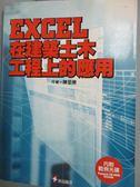 【書寶二手書T1/電腦_YEQ】EXCEL在建築土木工程上的應用_陳至德_附光碟