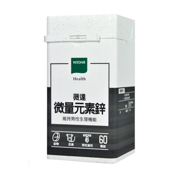 買一送一 WEDAR 微量元素鋅(60顆/瓶) 共2瓶