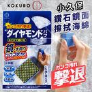 日本品牌【小久保工業所】晶亮鑽石海綿