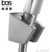 花灑底座bos304不銹鋼花灑支架浴室噴頭底座蓮蓬頭固定座可調淋浴器配 多色小屋
