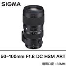 SIGMA 50-100mm F1.8 DC HSM ART恆伸公司貨‧F1.8 恆定大光圈 免運 德寶光學