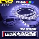 燈條 USB燈條 防水燈條 LED燈條 軟燈條 改裝燈條 5050 附開關 2米 5色可選