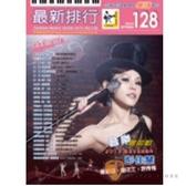 最新排行(128集)【簡譜/樂譜/所有樂器適用】