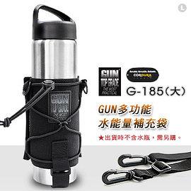 丹大戶外【GUN TOP GRADE】多功能水能量補充袋 水瓶保護袋 G-185(大)