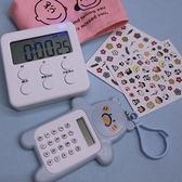 現貨 計時器馬卡龍廚房學習北歐ins靜音正倒定時計時器鬧鐘間少女心做題管理【2021鉅惠】