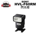 SONY 索尼 相機閃光燈 HVL-F60RM 閃光燈 【台南-上新】 60閃 GN60 原廠 公司貨 F60RM