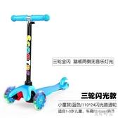 兒童滑板車1-2-3-6-12-8歲小孩寬輪單腳滑滑車男女四輪 aj4487『美好時光』