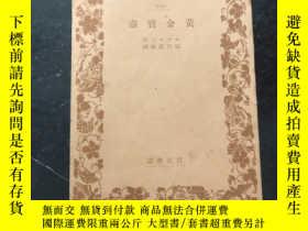 二手書博民逛書店黃金寶壺罕見日文版 昭和十四年出版Y21178 巖波書店 出版1