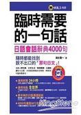臨時需要的一句話 日語會話辭典4000句(附MP3)
