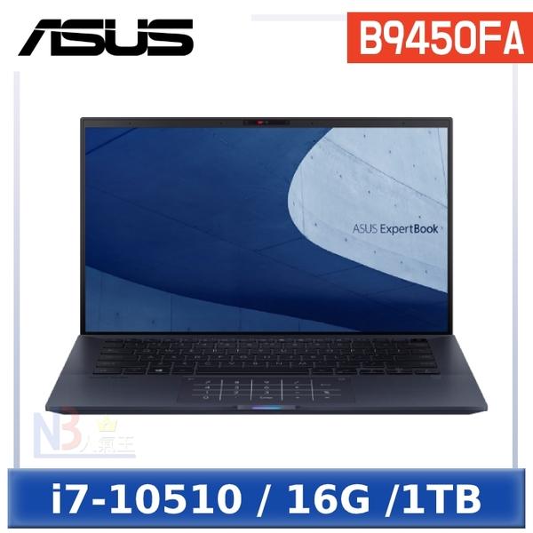 【送好禮】 ASUS B9450FA-0141A10510U 14吋 【0利率】 商用 筆電 (I7-10510/16G/1TB/W10P) 保固3年
