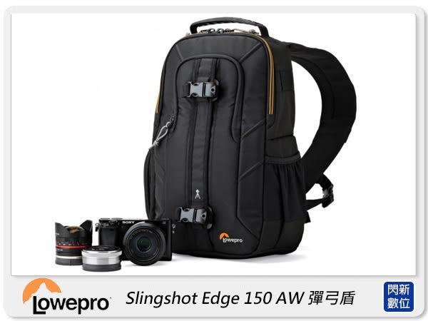 Lowepro Slingshot Edge 150 AW 彈弓盾 彈弓手 單肩背包(EDGE150,公司貨)