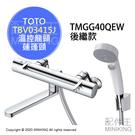 日本代購 空運 TOTO TBV03415J 浴室 溫控 淋浴龍頭 水龍頭 蓮蓬頭 TMGG40QEW後繼款