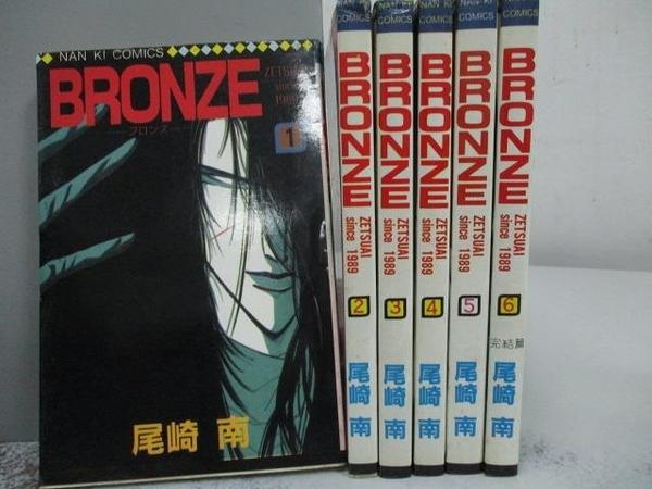 【書寶二手書T9/漫畫書_RCR】BRONZE ZETSUA Since 1989_全6集合售_尾崎南_BL_耽美