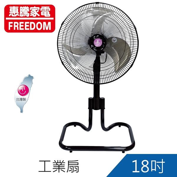 惠騰18吋工業扇/立扇/涼風扇/電扇/造型扇_黑金剛(FR-182)