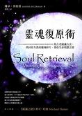 (二手書)靈魂復原術:用古老薩滿方法,重拾生命和諧之道