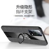 OPPO Reno5 Pro Find X3 Pro 隱形磁吸支架 全包防摔 布紋 防手汗 手機殼 保護套 車用磁吸 指環 保護殼