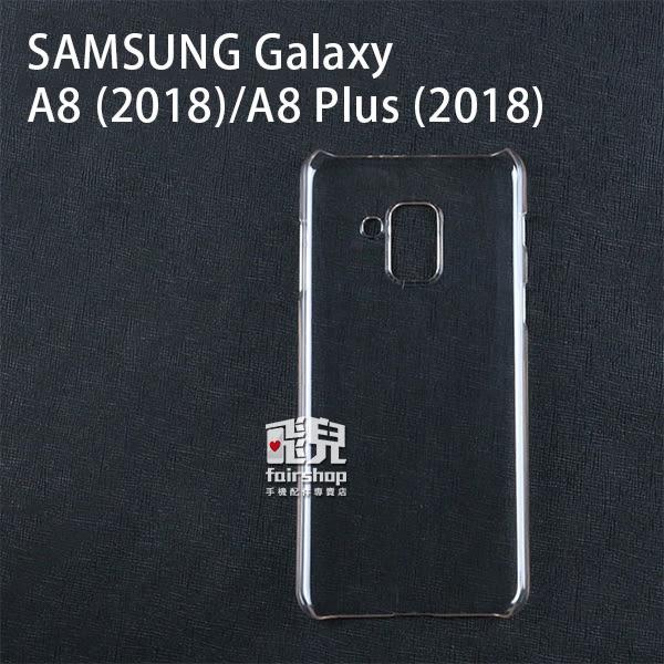 【飛兒】晶瑩剔透 !三星Galaxy A8 2018 A8 Plus 2018 手機保護殼 透明殼 水晶殼 硬殼 5