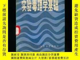 二手書博民逛書店罕見實驗毒理學基礎Y15756 魯超(Frank C.Lu)編著