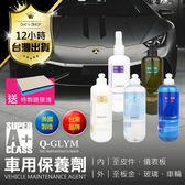 【A+原裝進口Q-GLYM 玻璃鍍膜 鈑金鍍膜 內裝保養】100ml 一次買齊