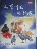 【書寶二手書T7/動植物_JEO】所羅門王的指環-與蟲魚鳥獸親密對話_勞倫茲