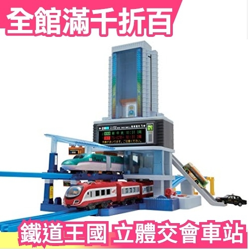 日本原裝 TAKARA TOMY 鐵道王國 立體交會車站 新幹線軌道玩具組 Plarail Rail【小福部屋】