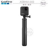 《飛翔無線3C》GoPro ASBHM-002 握把+腳架│公司貨│適用 MAX│手持伸縮自拍桿 相機座