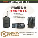 ◎相機專家◎ Godox 神牛 AD400PRO+CB-17 KIT 後背拉桿 S65W BD-08 S2 公司貨