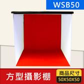 【50CM 攜帶式方型攝影棚】柔光攝影棚 攝影棚 含四色背景布 可折疊收納 WSB-50 WSB50 附四色背景布