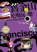 (二手書)舊金山吃喝玩樂