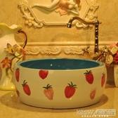 時尚衛浴 腰鼓景德鎮藝術台盆洗臉盆面盆台上盆洗手盆 鮮草莓CY『新佰數位屋』