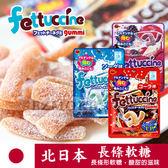 日本 北日本 Fettuccine 長條軟糖 50g 可樂軟糖 蘇打軟糖 汽水軟糖 BOURBON 軟糖 糖果