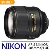 Nikon AF-S NIKKOR 105mm f/1.4E ED 遠攝及超遠攝定焦鏡頭*(平輸)-送專用拭鏡筆