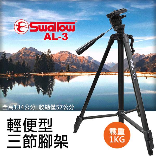 【送手機夾+腳架袋】Swallow AL-3 鋁合金三腳架 AL3 全高134CM 載重1Kg 收52CM 欽輝行公司貨