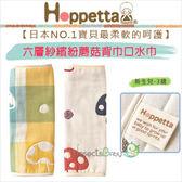 ✿蟲寶寶✿【日本Hoppetta】六層紗繽紛蘑菇背巾口水巾/100%天然純棉!