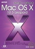 二手書博民逛書店《我的第一本蘋果書--Mac OS X 10.5 Leopard