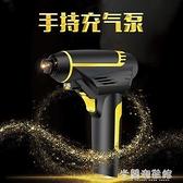 車載充氣泵 智能無線車載充氣泵便攜式多功能加氣泵電動小轎車輪胎汽車打氣泵 快速出貨YYJ