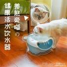 貓飲水機電動自動循環過濾水喂水器貓喝水寵物飲水器貓咪用飲水器 深藏blue
