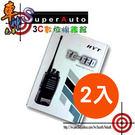 送空導耳機 HYT TC620 2支裝  防塵 防水 業務型無線電對講機