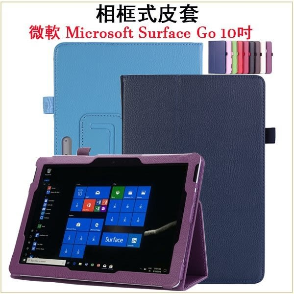 荔枝紋 微軟 Microsoft Surface Go 10吋 平板皮套 防摔 支架 相框皮套 超薄 荔枝紋 全包邊 保護套