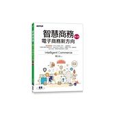 智慧商務(第二版)(電子商務新方向)