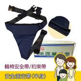 安全固定帶(半身/扣式) - 輪椅安全帶 / 約束帶 / 防下滑 / 坐姿輔助