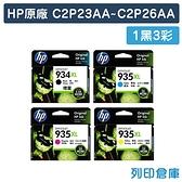原廠墨水匣 HP 1黑3彩 高容量 NO.934XL + NO.935XL / C2P23AA / C2P24AA / C2P25AA / C2P26AA /適用 HP 6830/6835