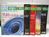 【書寶二手書T4/雜誌期刊_D78】科學人_47~52期間_共5本合售_黑洞有話要說