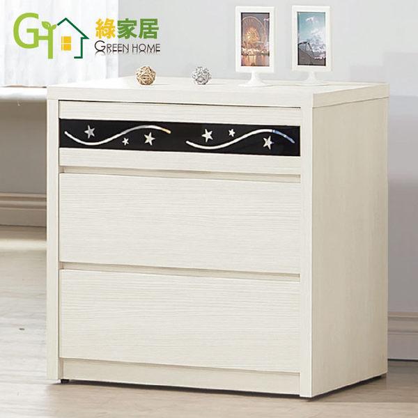 【綠家居】塞澤克 白橡2.7尺三斗櫃